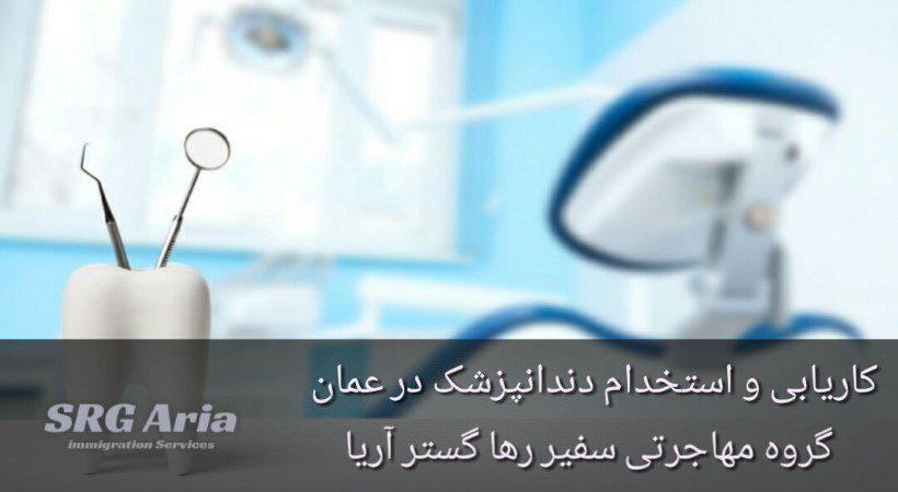 استخدام دندانپزشک در عمان