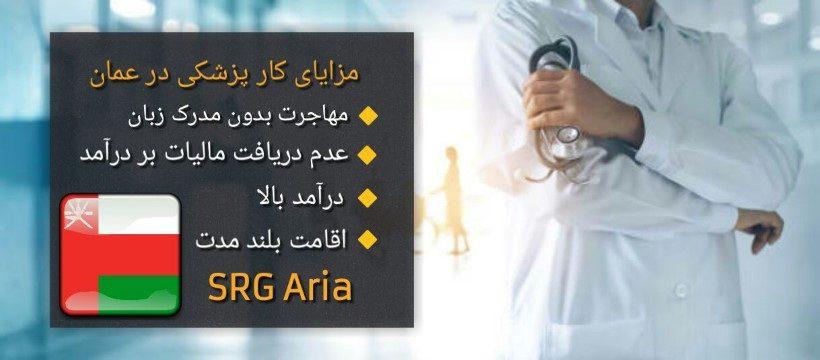 مزایای مهاجرت پزشکان به عمان