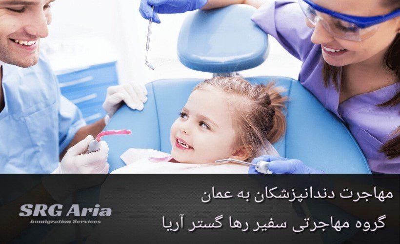 مهاجرت دندانپزشکان به عمان