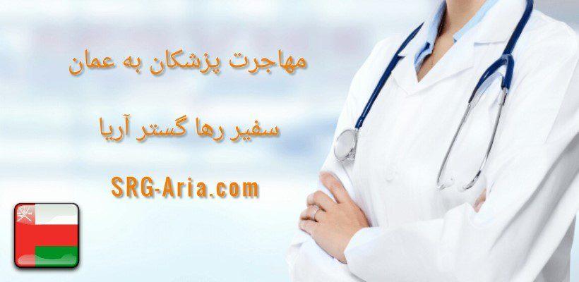 مهاجرت پزشکان به عمان 2021
