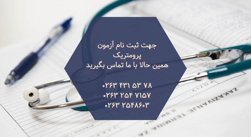 ثبت نام در امتحان پرومتریک عمان